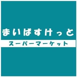 スーパー:まいばすけっと 京成小岩北口店 580m