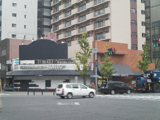 スーパー:KOHYO(コーヨー) 堀江店鮮度館 694m