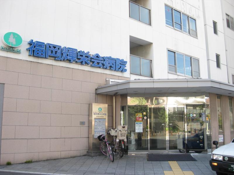 総合病院:福岡輝栄会病院 1821m