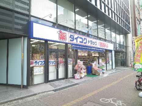 ドラッグストア:ダイコクドラッグなんば元町店 475m