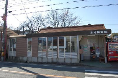 公共施設:香椎神宮駅 720m