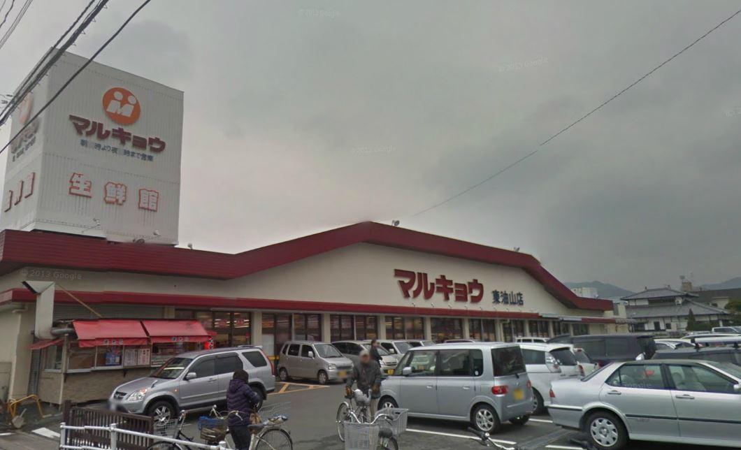 スーパー:マルキョウ東油山店 600m