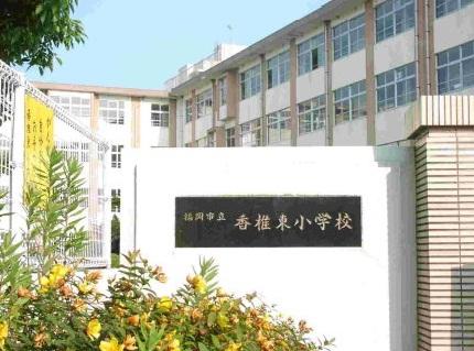 小学校:香椎東小学校 450m