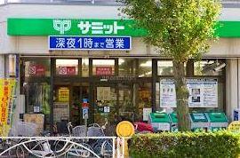 スーパー:サミットストア 深沢坂上店 613m 近隣