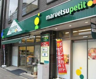 スーパー:マルエツ プチ 北品川一丁目店 730m