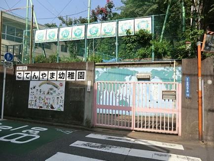 幼稚園:品川区立御殿山幼稚園 107m