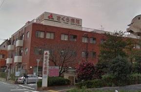 総合病院:さくら病院 450m