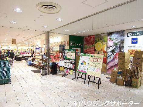 スーパー:富士ガーデン 八王子東急スクエア店 997m