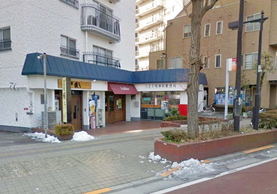 郵便局:八王子明神町郵便局 432m