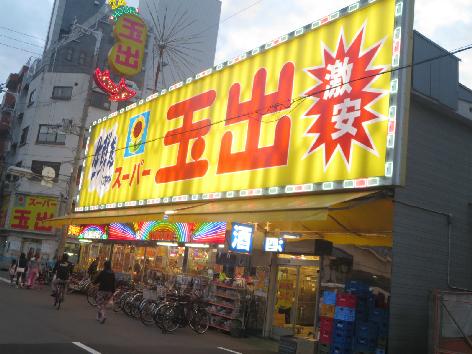 スーパー:スーパー玉出 大国町店 358m