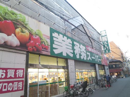 スーパー:業務スーパー高津店 482m