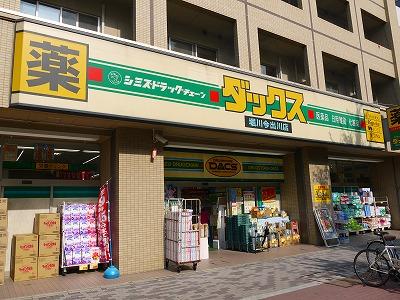 ドラッグストア:ドラッグストアダックス 堀川今出川店 645m