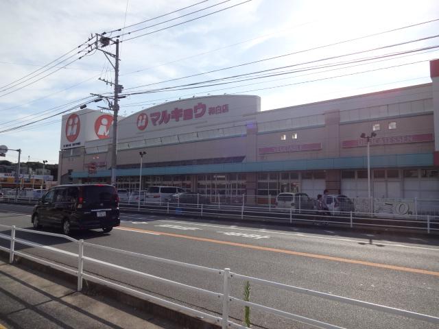 スーパー:マルキョウ 和白店 671m