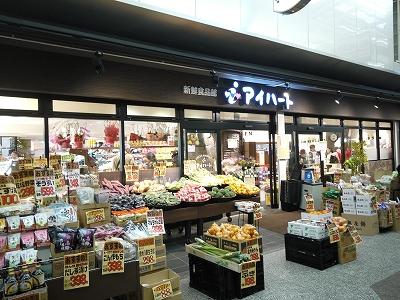 スーパー:新鮮食品館 アイハート出町店 420m