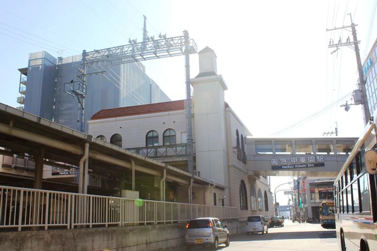 公共施設:阪急甲東園駅 640m