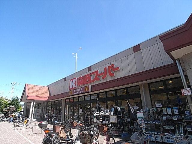 スーパー:関西スーパー広田店 553m