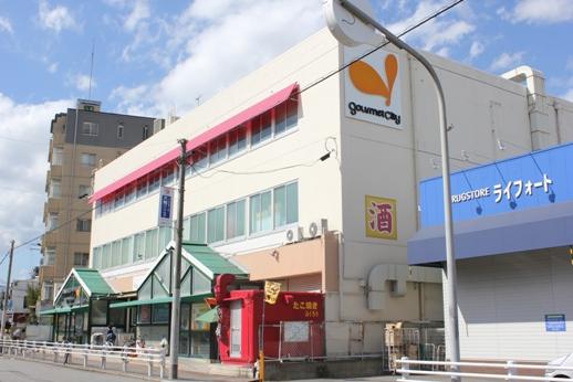 スーパー:グルメシティ 北鳴尾店 349m