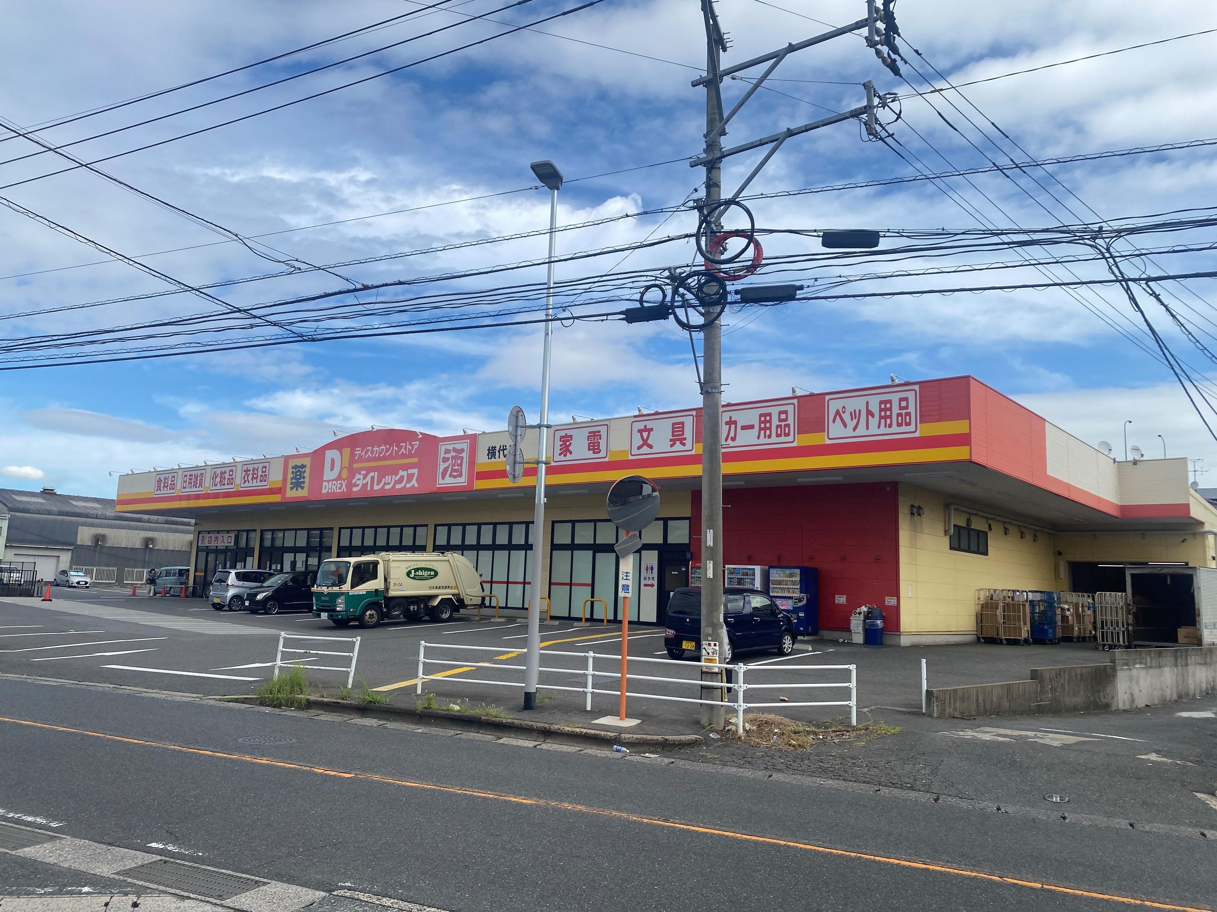 ショッピング施設:ダイレックス 横代店 1422m