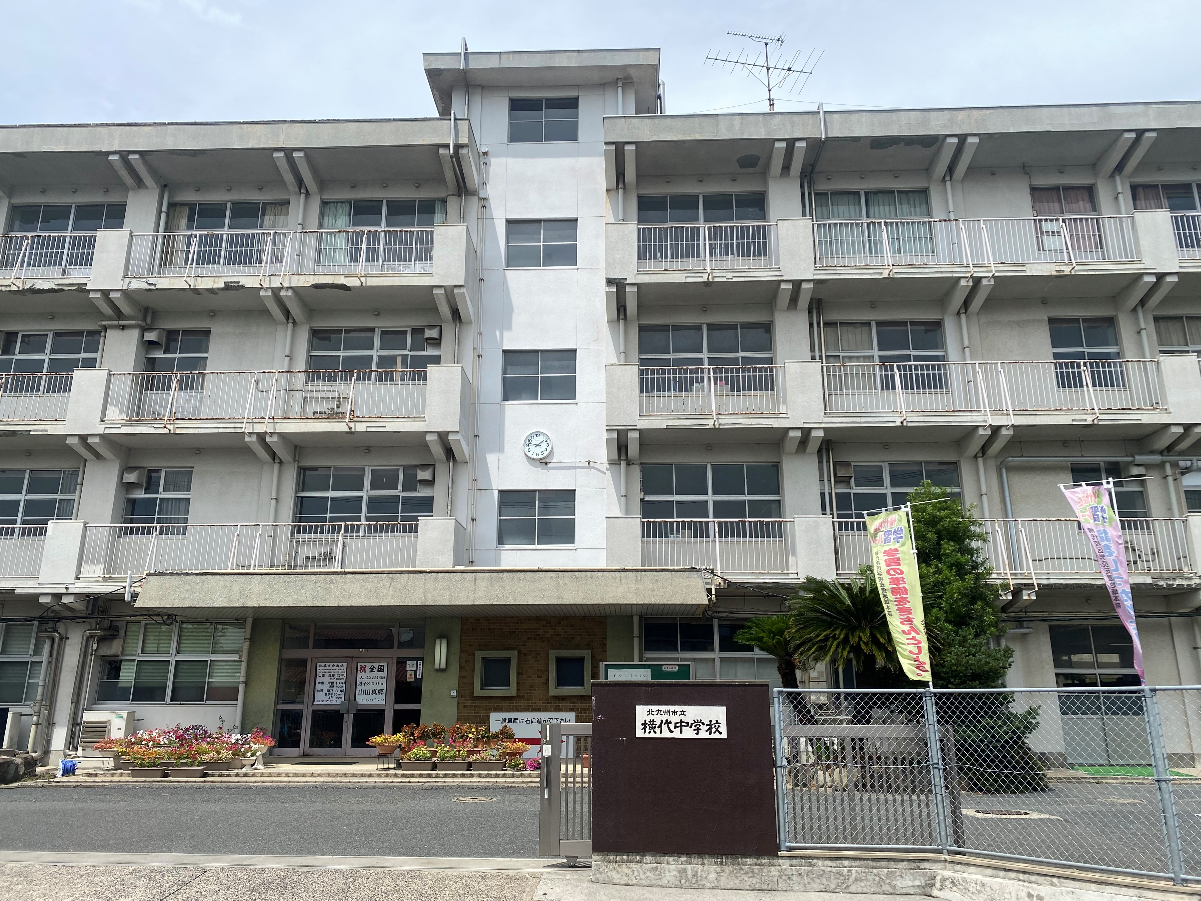 中学校:北九州市立横代中学校 1201m