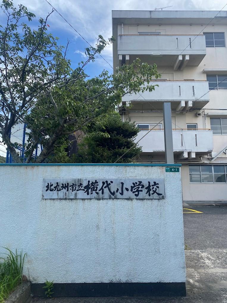 小学校:北九州市立横代小学校 538m