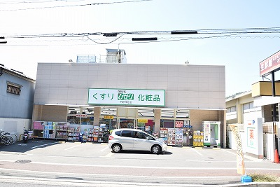 ドラッグストア:ドラッグランドひかり 平野神社店 464m
