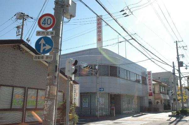 銀行:尼崎信用金庫阪神西宮支店 299m