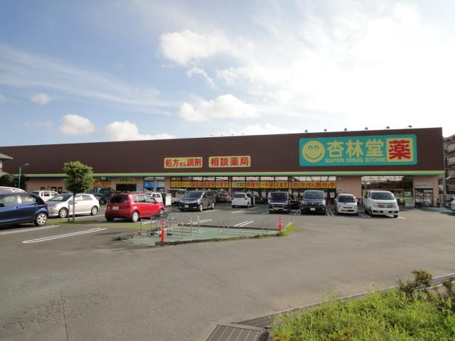 ドラッグストア:杏林堂ドラッグストア 葵東店 480m