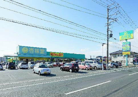 ドラッグストア:杏林堂小豆餅店 280m 近隣
