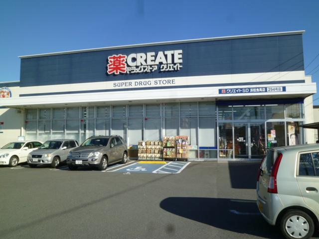 ドラッグストア:クリエイトSD 浜松曳馬店 404m