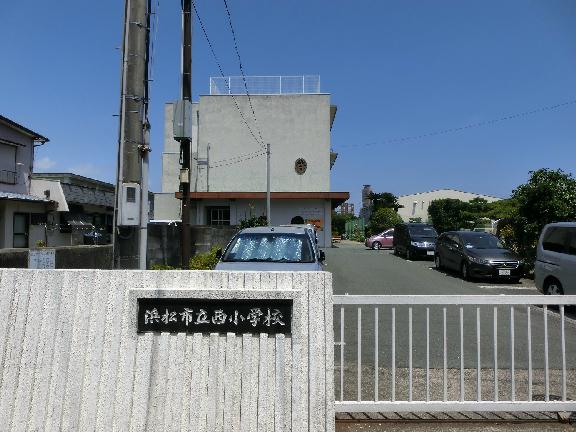 小学校:浜松市立西小学校 605m