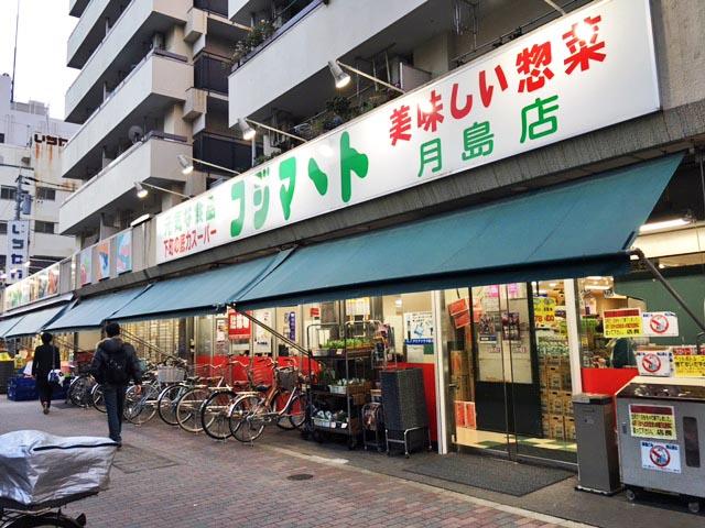 スーパー:フジマート 月島店 430m