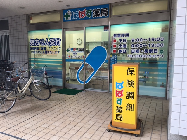 ドラッグストア:ぱぱす薬局月島店 175m