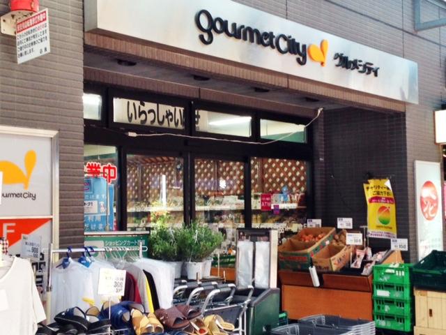 スーパー:グルメシティ 月島店 242m