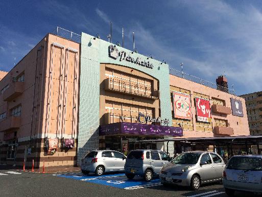 スーパー:パレマルシェ浜松 612m