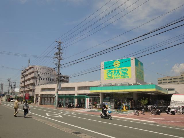 ドラッグストア:杏林堂ドラッグストア 浜松城北店 479m