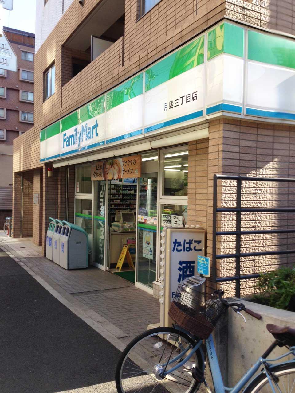 コンビ二:ファミリーマート月島三丁目店 219m