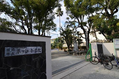 小学校:草ヶ江小学校 400m