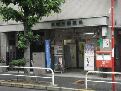 郵便局:大崎三郵便局 365m 近隣