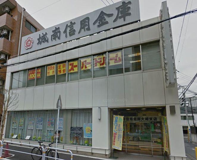 銀行:城南信用金庫大崎支店 220m 近隣