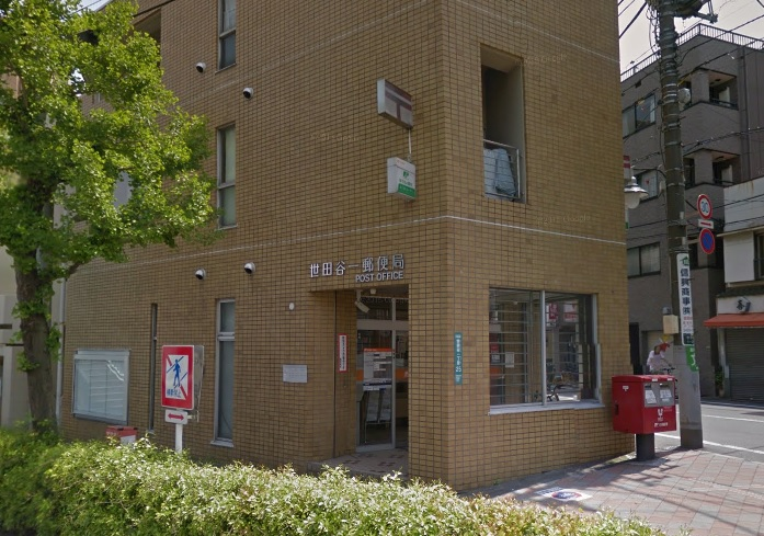 郵便局:世田谷一郵便局 256m 近隣