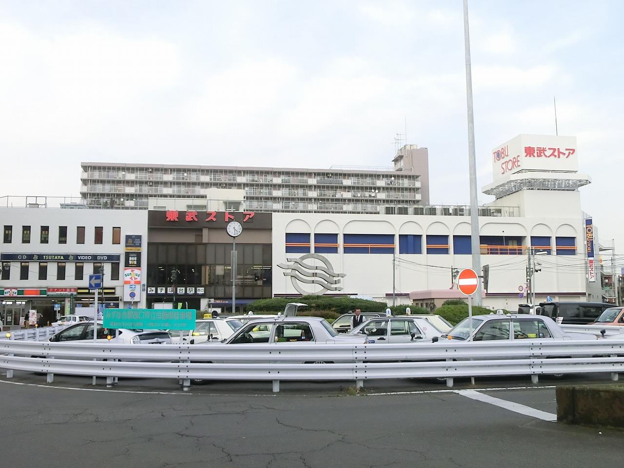 スーパー:東武ストア みずほ台店 272m