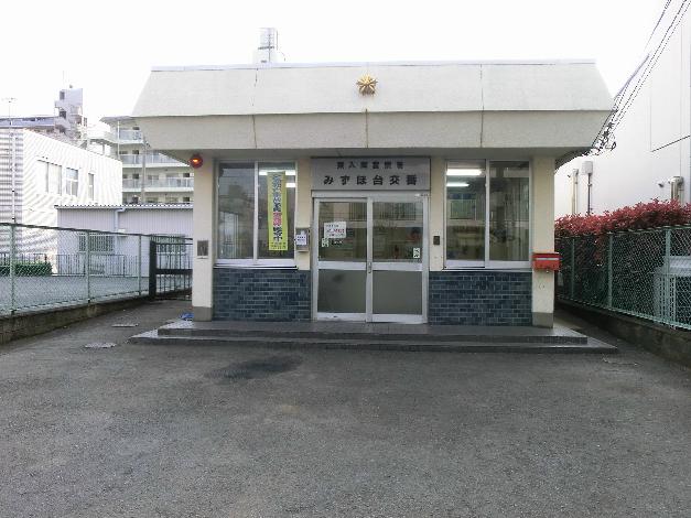 警察署・交番:東入間警察署 みずほ台交番 105m