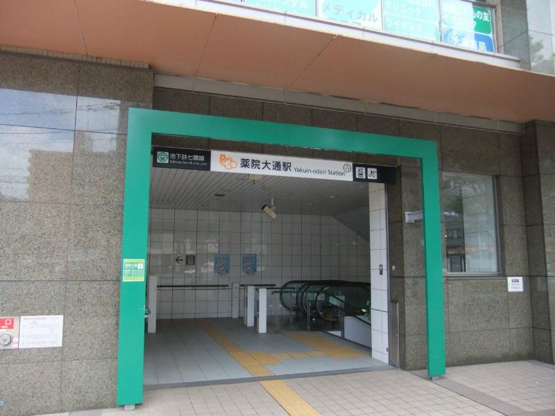 薬院大通駅