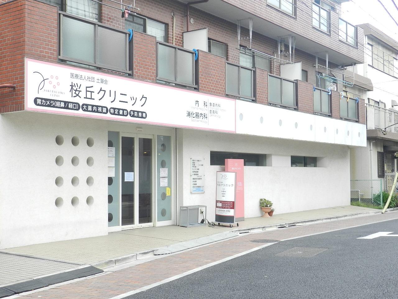 総合病院:桜丘クリニック 379m