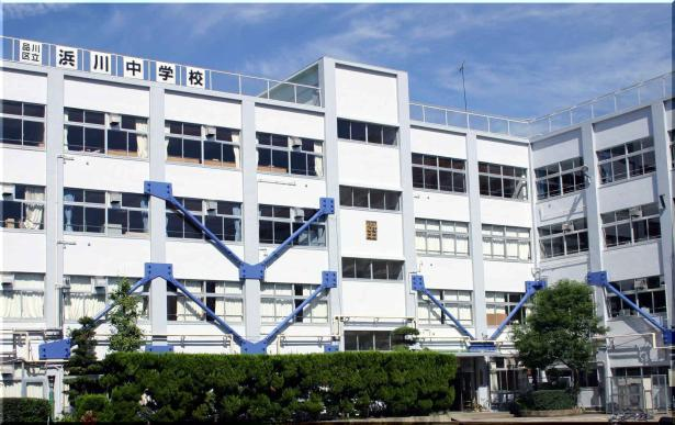 中学校:品川区立浜川中学校 613m