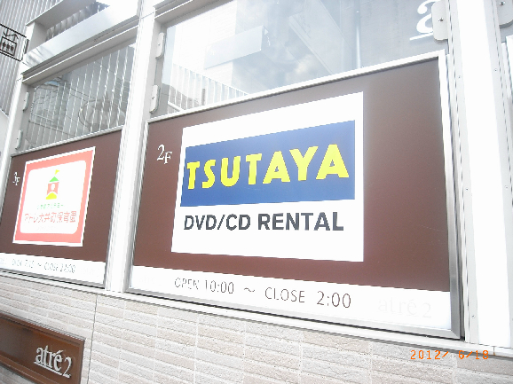 ショッピング施設:TSUTAYA アトレ大井町2 339m