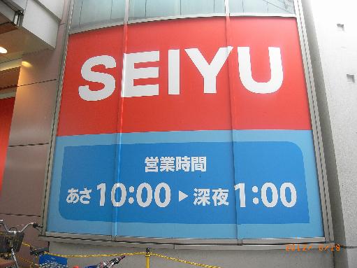 スーパー:西友大井町店 344m