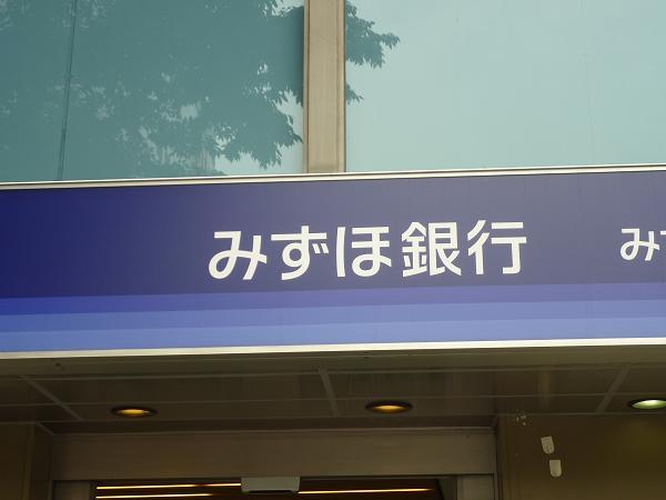 銀行:みずほ銀行大井町支店 214m