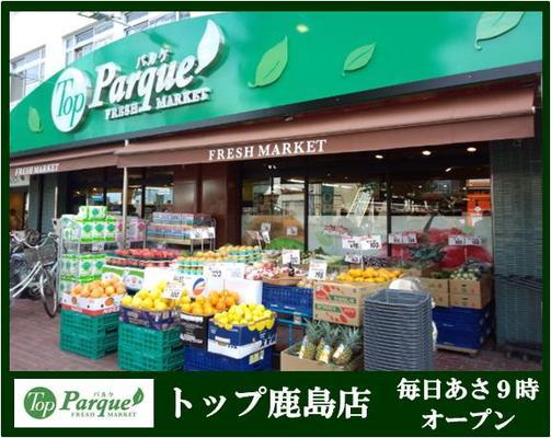 スーパー:トップ鹿島店 462m