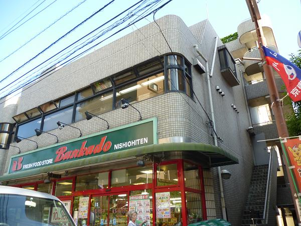 スーパー:スーパー文化堂西大井店 611m